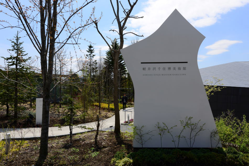Art architecture nature hiroshi senju museum for Karuizawa architecture